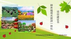 种养殖一体化项目建议书