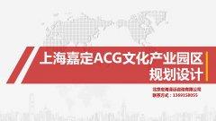 上海嘉定ACG文化产业园区规划设计