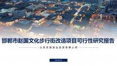 邯郸市赵国文化步行街改造项目可行性研究报告