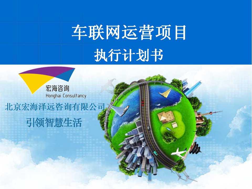 车联网运营项目执行计划