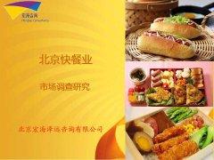 北京快餐业市场调研