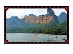 广西黄柏江竹排项目可行性研究报告