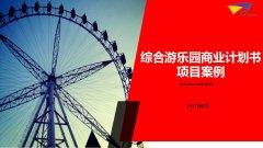 综合游乐园商业计划书项目案例