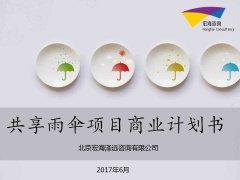 共享雨伞项目商业计划书