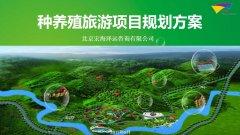种养殖旅游项目规划方案