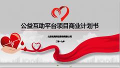 公益互助平台项目商业计划书